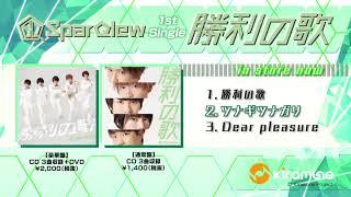 SparQlew 1st Single「勝利の歌」試聴動画
