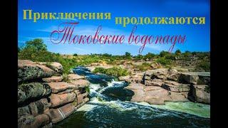 Токовские водопады. Экотуризм по родным просторам. ТОП места Украины.