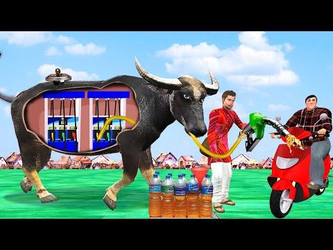 जादुई भैंस पेट्रोल पंप वाला Magical Buffalo Petrol Pump Station Wala Hindi Kahaniya हिदी कहानिय