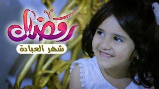 أنشودة - رمضان شهر العبادة - ويلامي