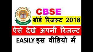 CBSE 12th Result 2018 Check Online 10th,12th Results |Online, SMS