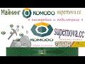 Майнинг (mining) Komodo KMD на пуле supernova.cc Как майнить Komodo на GPU?