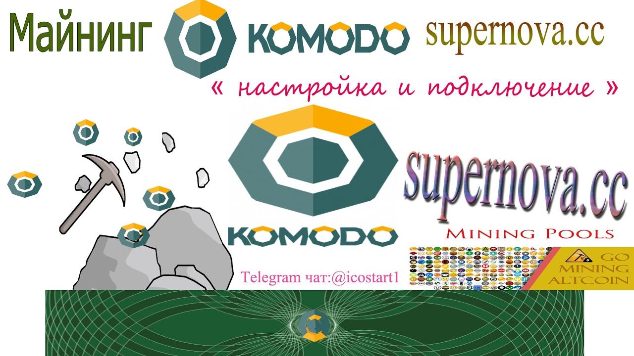 Supernova майнер купить видеокарту для ноутбука ещыршиф