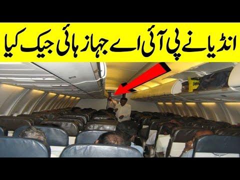 Amazing Story Of A PIA Flight II PIA K Aik Jahaz Ka Qissa Pakistanio Ka Sar Fakhar Sy Buland