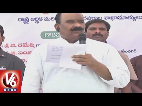 TS Ministers Launch Mega Job Mela In SRR Degree College || Karimnagar || V6 News