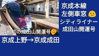 【左側車窓】京成本線 特急シティライナー 成田山開運号 京成上野→京成成田
