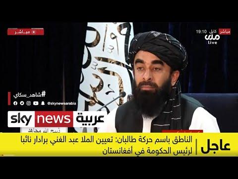 الناطق باسم حركة طالبان: نسعى لعلاقات طيبة مع الولايات المتحدة ودول الجوار | #عاجل