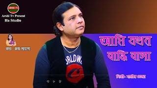 Download আমি যখন বান্ধি বাসা   Bangla New Song 2021   Ami Jokhon Bandhi Basha   Tokhon Keno
