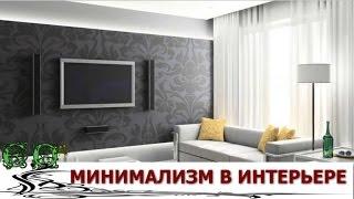 видео Стиль Минимализм в интерьере