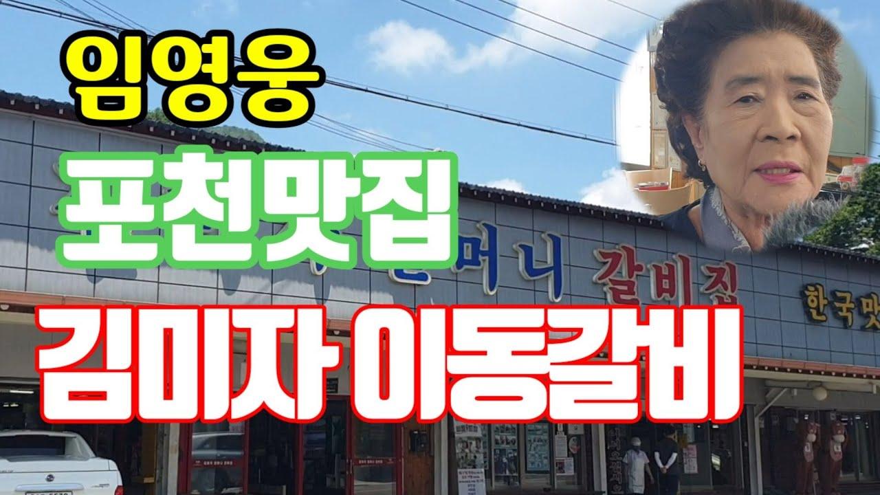 미스터트롯 임영웅 찾는 포천맛집, 김미자할머니 이동갈비, 진짜 원조!