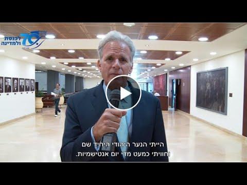 Member of Knesset Michael Oren tells the story of his Aliyah