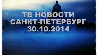 Смотреть видео ТВ НОВОСТИ САНКТ-ПЕТЕРБУРГ 30.10.2014 онлайн
