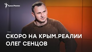 Скоро на Крым.Реалии. Олег Сенцов: большое откровенное интервью