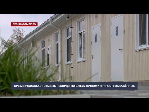 НТС Севастополь: В Севастополе за сутки коронавирусом заболели 78 человек, двое умерли
