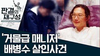 [판결의 재구성]'거물급 매니저' 배병수 살인사건  | 사건상황실