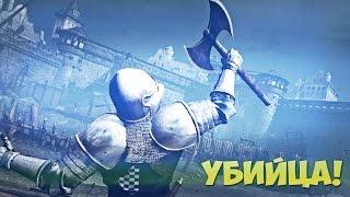 УБИЙЦА! | Chivalry Medieval Warfare