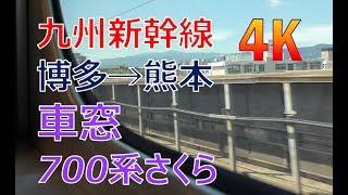 (4K)九州新幹線博多→熊本車窓(Kyushu Shinkansen Hakata to Kumamoto)