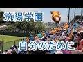 筑陽学園の応援!!TOKIO「自分のために」!!2019高校野球福岡大会準決勝!!