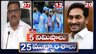 5 Minutes 25 Headlines | Today News Highlights ||  hmtv Telugu News