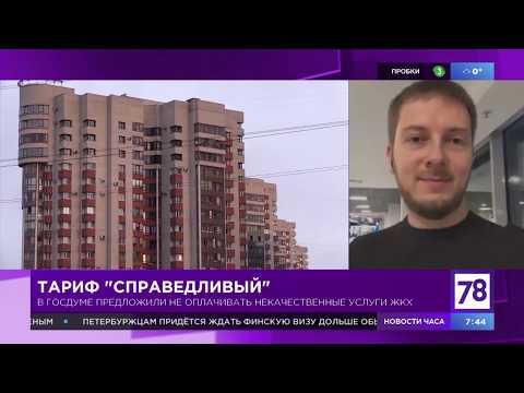 """""""Полезное утро"""" о некачественных услугах ЖКХ"""