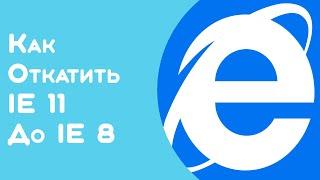 как откатить Internet Explorer c версии 11 на версию 8