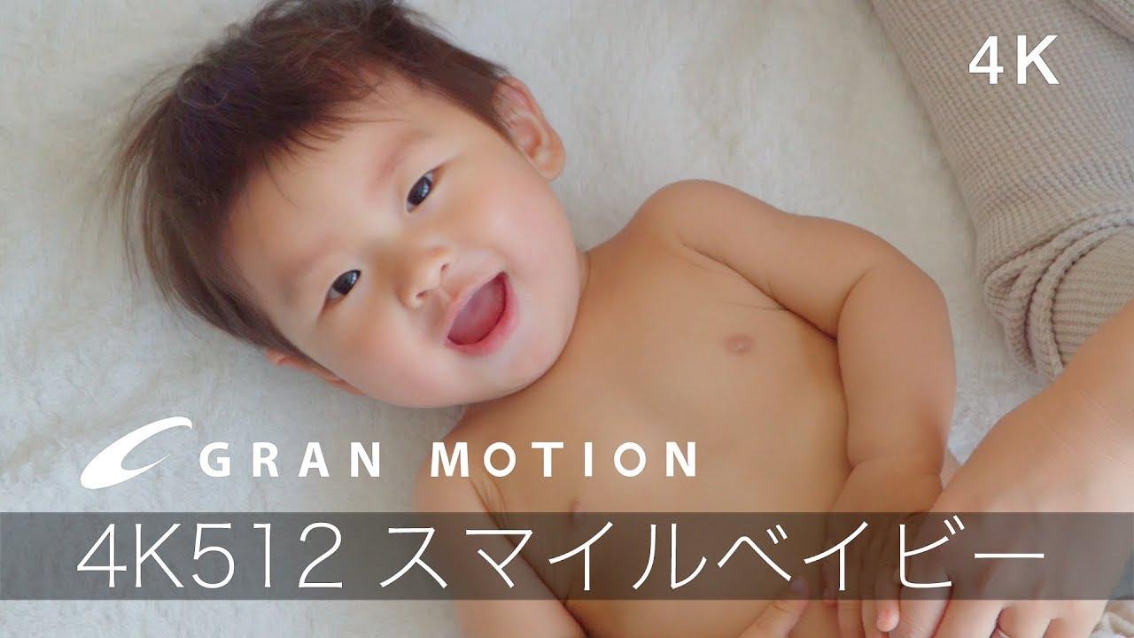 Babyかわいい赤ちゃん4k512 4k動画素材集グランモーション スマイルベイビー ロイヤリティフリーdvd素材集 Youtube