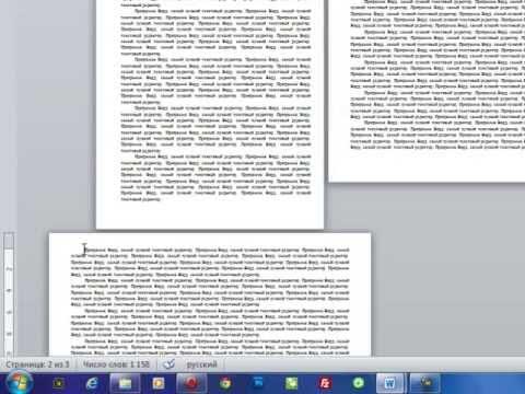 Изменить ориентацию страницы с книжной на альбомную в програме Word