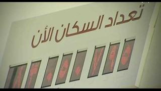 'المركزي للإحصاء': تعداد السكان سيصل لـ 100 مليون بحلول 2021 (فيديو)