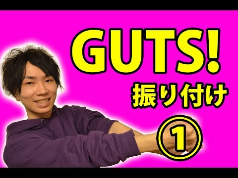 Part1:【反転】嵐/GUTS!ダンス振り付け