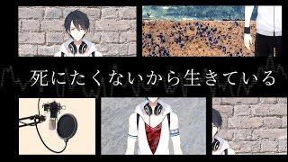 夢追翔 MV「死にたくないから生きている」(Kakeru Yumeoi - Dying To Live)