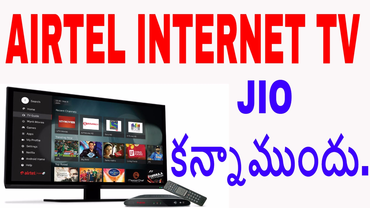 AIRTEL INTERNET TV FULL DETAILS PRICE PLANS FEATURES IN TELUGU