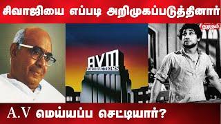 தமிழ்நாட்டின் 5 முதல்வர்களோடு பணியாற்றிய A.V. மெய்யப்ப செட்டியார் | AVM history | Kumudam