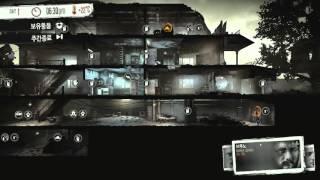 [디스 워 오브 마인(This War Of Mine)] 리얼 생존 게임 1화 - Day 1 ~ Day 4 (브루노,파블,마르코)