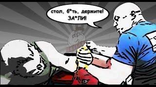 Шарагович vs Сергель заруба на Чемпионате РБ 2015 по армрестлингу