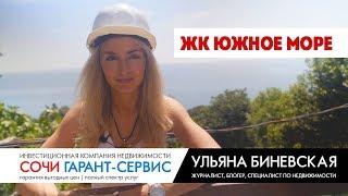 Новостройки Сочи | ЖК Южное море | Недвижимость Сочи с Ульяной Биневской | квартира в Сочи