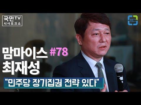 """맘마이스 #78 최재성 """"민주당 장기집권 전략 있다"""""""