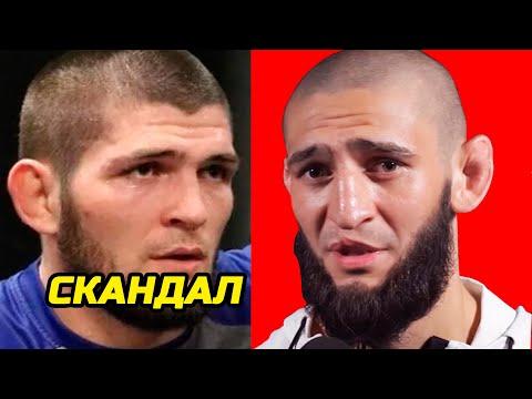 Скандал в ЮФС! Чеченец наехал на бойцов Хабиб ответил за себя после ухода отца что будет делать
