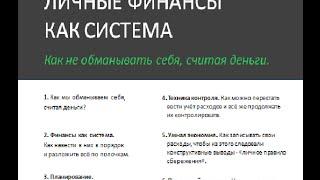 видео Содержание финансов. Система финансов и финансовая система