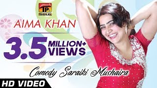Repeat youtube video Comedy Saraiki Mushaira - Aima Khan