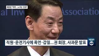 금융투자협회 '첩첩산중'...'회장 막말 논란에 노조 …