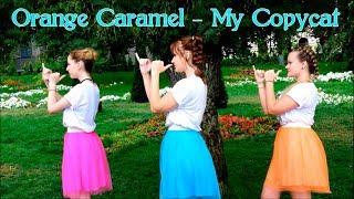 ORANGE CARAMEL - My Copycat / 오렌지캬라멜 - 나처럼 해봐요 / dance cover…