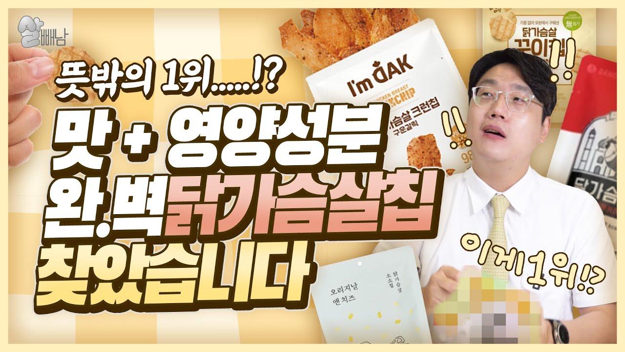닭가슴살칩! 어떻게 골라야할까? (+리뷰)