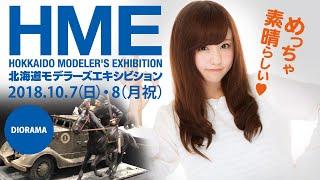 HME北海道モデラーズエキシビジョン2018 DIORAMA(ジオラマ編)