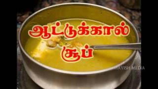 How to prepare attukal soup | lamp leg soup recipe | ஆட்டுக்கால் சூப் செய்வது எப்படி?