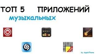 ТОП 5 музыкальных ПРИЛОЖЕНИЙ(Плеер.Ру - это 50.000 товаров в ассортименте. Магазин 700 м2 в центре Москвы. Работа по всей России. И конечно самы..., 2013-08-05T06:02:39.000Z)