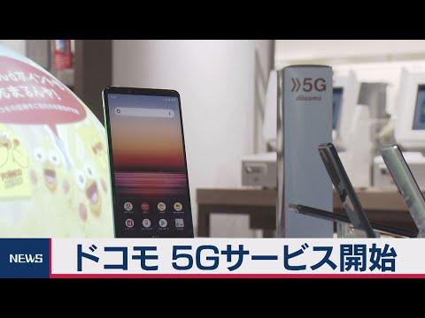 ドコモ 5Gサービス開始