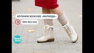 Ботинки женские Милинда Shop Show обувь