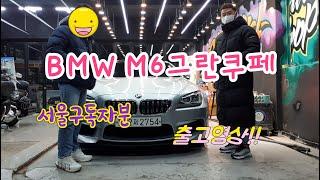 BMW M6그란쿠페 출고영상 서울구독자분 구매결정 감사…