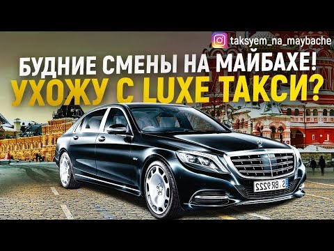 Ухожу с люкс такси? Яндекс такси! Майбах/Таксуем на майбахе
