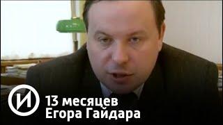 "13 месяцев Егора Гайдара | Телеканал ""История"""